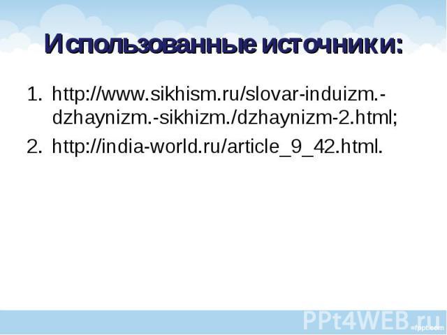 http://www.sikhism.ru/slovar-induizm.-dzhaynizm.-sikhizm./dzhaynizm-2.html; http://www.sikhism.ru/slovar-induizm.-dzhaynizm.-sikhizm./dzhaynizm-2.html; http://india-world.ru/article_9_42.html.