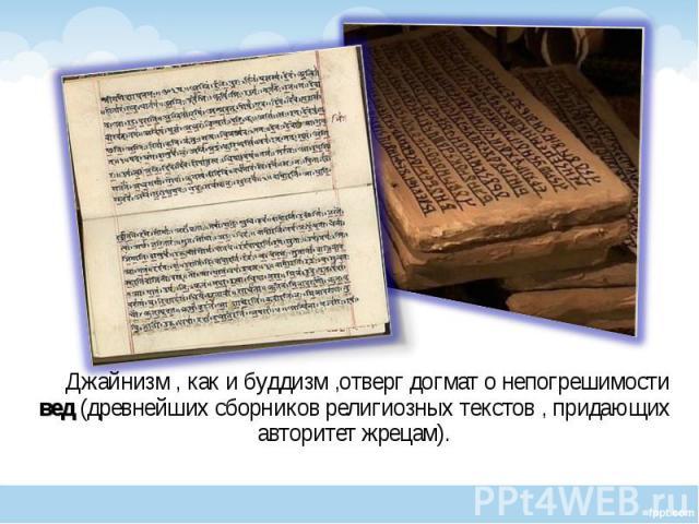 Джайнизм , как и буддизм ,отверг догмат о непогрешимости вед (древнейших сборников религиозных текстов , придающих авторитет жрецам). Джайнизм , как и буддизм ,отверг догмат о непогрешимости вед (древнейших сборников религиозных текстов , придающих …