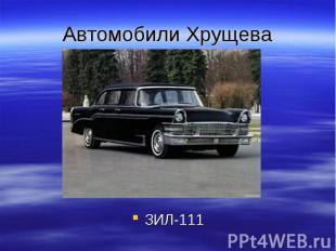 Автомобили Хрущева ЗИЛ-111