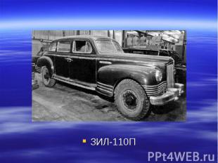 ЗИЛ-110П ЗИЛ-110П