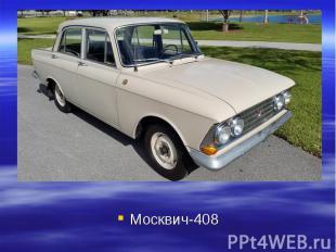 Москвич-408 Москвич-408