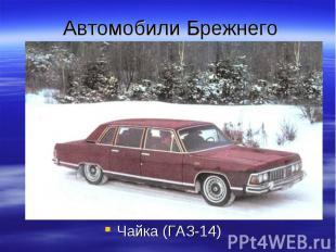 Автомобили Брежнего Чайка (ГАЗ-14)