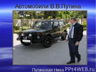 Автомобили В.В.Путина Путинская Нива