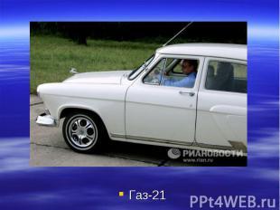 Газ-21 Газ-21