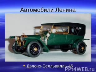 Автомобили Ленина Дэлонэ-Белльвилль-45