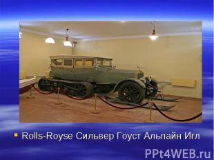 Rolls-Royse Сильвер Гоуст Альпайн Игл Rolls-Royse Сильвер Гоуст Альпайн Игл