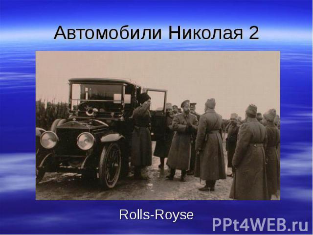 Автомобили Николая 2 Rolls-Royse
