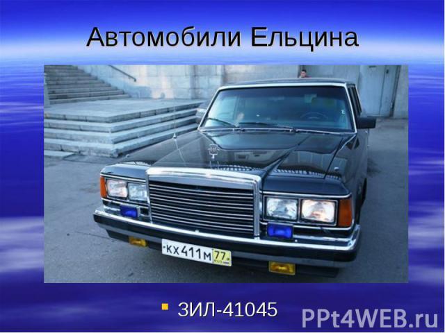 Автомобили Ельцина ЗИЛ-41045