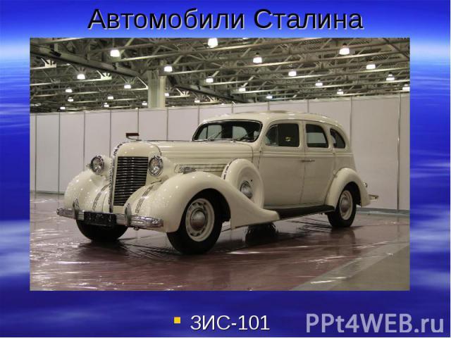Автомобили Сталина ЗИС-101