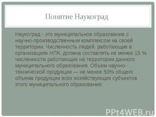 Понятие Наукоград Наукоград - это муниципальное образование с научно-производств