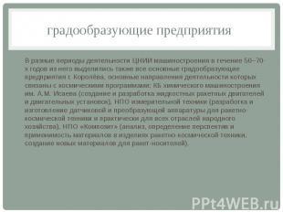 градообразующие предприятия В разные периоды деятельности ЦНИИ машиностроения в