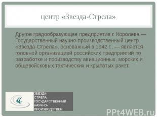 центр «Звезда-Стрела»Другое градообразующее предприятие г. Королёва — Государств