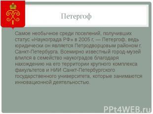 ПетергофСамое необычное среди поселений, получивших статус «Наукограда РФ» в 200