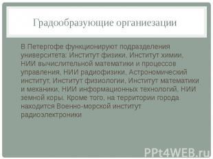 Градообразующие органиезации В Петергофе функционируют подразделения университет