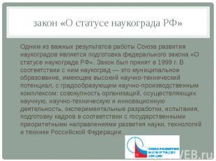закон «О статусе наукограда РФ»Одним из важных результатов работы Союза развития
