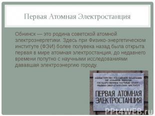 Первая Атомная ЭлектростанцияОбнинск — это родина советской атомной электроэнерг