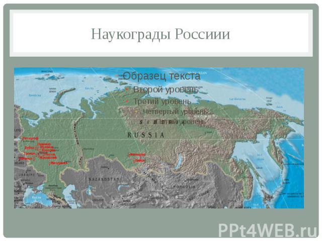 Наукограды Россиии