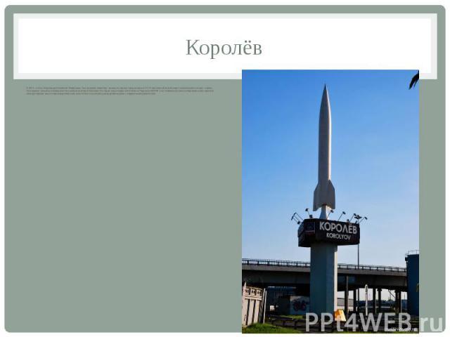 Королёв В 2001 г. статус «Наукоград Российской Федерации» был присвоен Королёву - одному из первых городов науки в СССР, признанной во всем мире «космической столице» страны. Он появился как центр инновационного развития во второй половине 40-х годо…