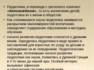 Педагогика, в переводе с греческого означает «детовождение», то есть воспитание