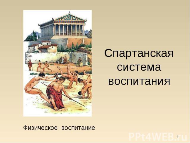 Спартанская система воспитания