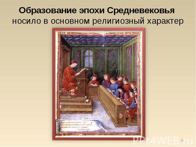 Образование эпохи Средневековья носило в основном религиозный характер