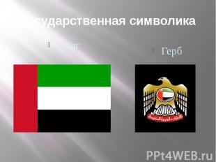 Государственная символика Флаг