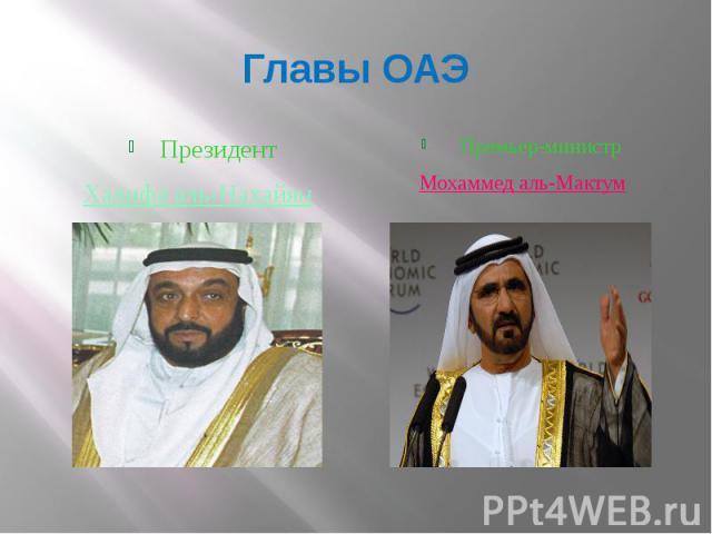 Главы ОАЭ Президент Халифа аль-Нахайян