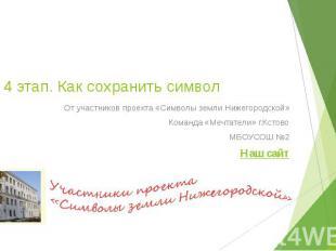 4 этап. Как сохранить символ От участников проекта «Символы земли Нижегородской»