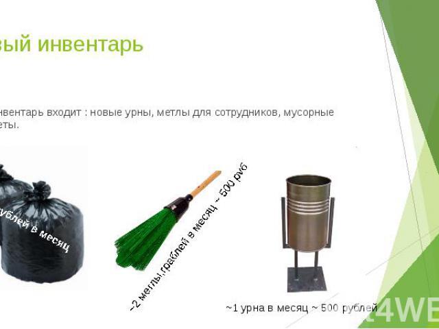Новый инвентарь В инвентарь входит : новые урны, метлы для сотрудников, мусорные пакеты.
