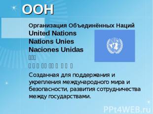 Организация Объединённых Наций United Nations Nations Unies Naciones Unidas 联合