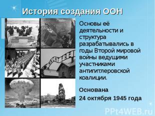 Основы её деятельности и структура разрабатывались в годы Второй мировой войны в