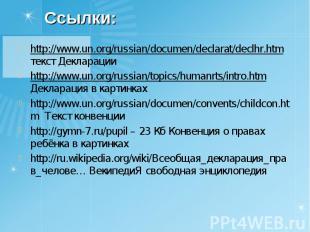 http://www.un.org/russian/documen/declarat/declhr.htm текст Декларации http://ww