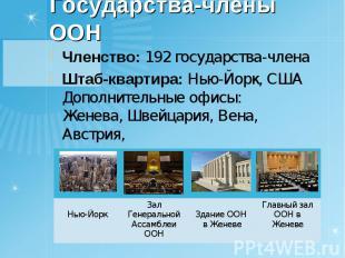 Членство: 192 государства-члена Членство: 192 государства-члена Штаб-квартира: Н