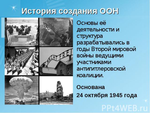 Основы её деятельности и структура разрабатывались в годы Второй мировой войны ведущими участниками антигитлеровской коалиции. Основы её деятельности и структура разрабатывались в годы Второй мировой войны ведущими участниками антигитлеровской коали…