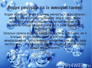 Водні ресурси та їх використання Водна оболонка землі в цілому іменується гідрос