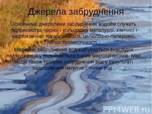 Джерела забруднення Основними джерелами забруднення водойм служать підприємства