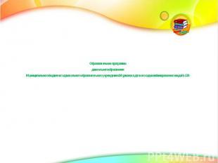 Образовательная программа дошкольного образования Муниципального бюджетного дошк