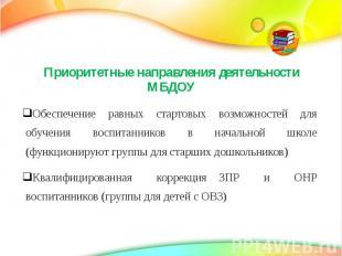 Приоритетные направления деятельности МБДОУ Обеспечение равных стартовых возможн