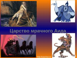 Царство мрачного Аида