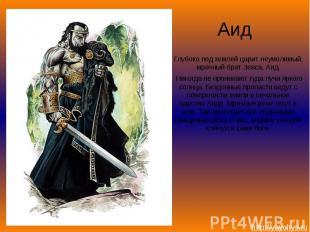АидГлубоко под землей царит неумолимый, мрачный брат Зевса, Аид. Никогда не прон