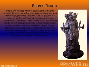 Богиня ГекатаНад всеми привидениями и чудовищами властвует великая богиня Геката