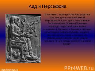 Аид и ПерсефонаВластитель этого царства Аид сидит на золотом троне со своей жено
