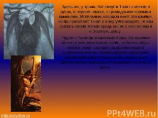 Здесь же, у трона, бог смерти Танат с мечом в руках, в черном плаще, с громадным