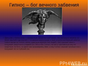 Гипнос – бог вечного забвенияЗдесь же, у трона Аида, и прекрасный, юный бог сна