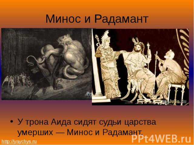 Минос и РадамантУ трона Аида сидят судьи царства умерших — Минос и Радамант.