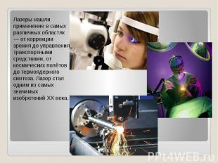 Лазеры нашли применение в самых различных областях — от коррекции зрения до упра