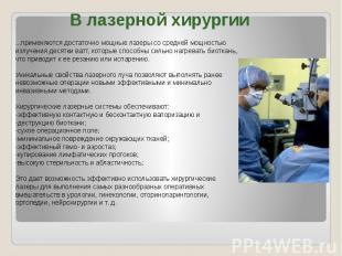 В лазерной хирургии ...применяются достаточно мощные лазеры со средней мощностью