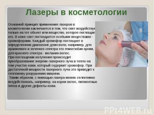 Лазеры в косметологии Основной принцип применения лазеров в косметологии заключа