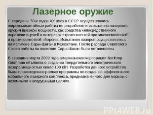 Лазерное оружие С середины 50-х годов XX века в СССР осуществлялись широкомасшта