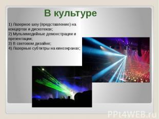 В культуре) Лазерное шоу (представление) на концертах и дискотеках;2) Мультимеди